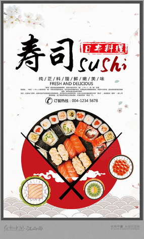 古风寿司海报