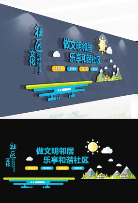 和谐社区新农村文化墙