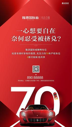 红色车位销售手机端海报