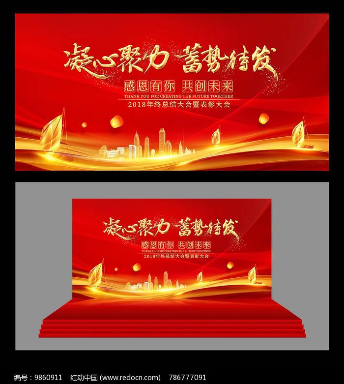 红色峰会背景设计图片