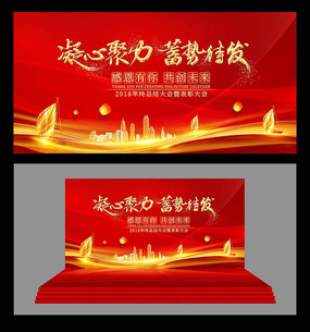 红色峰会背景设计 PSD