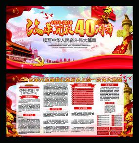 红色改革开放40周年宣传展板 PSD
