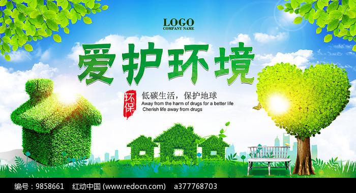 环保公益海报图片