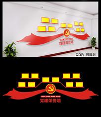 简约党建荣誉文化墙