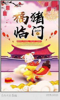 简约的福猪临门猪年宣传海报