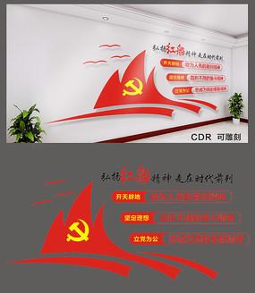 简约红船精神文化墙