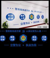 简约警察文化墙