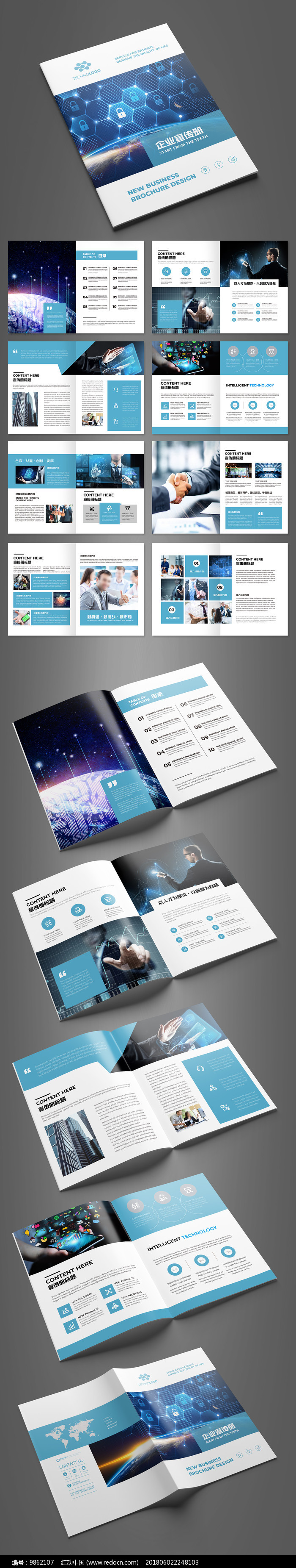 简约蓝色网络科技画册设计模板图片
