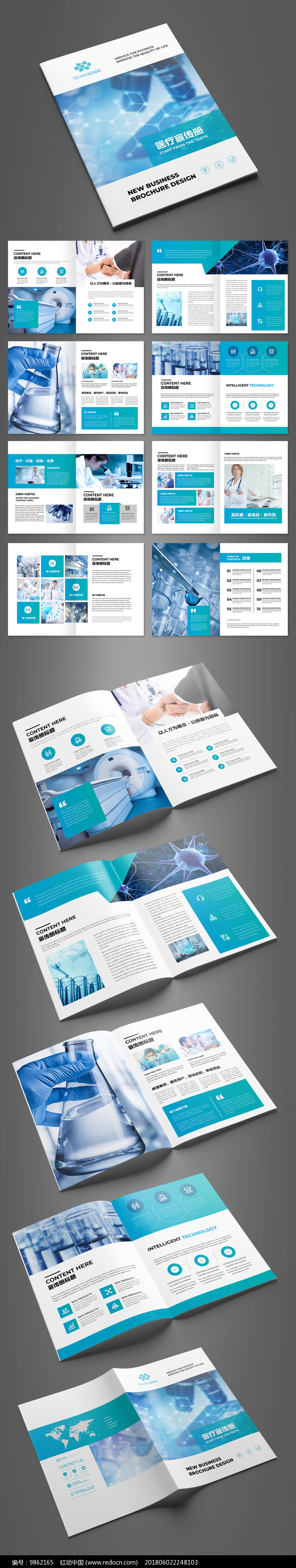 简约蓝色医疗医药画册设计模板图片