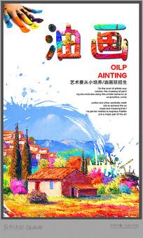 简约油画宣传海报设计