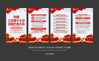 解读中国工会代表大会展板设计