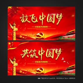 经典共筑中国梦展板设计