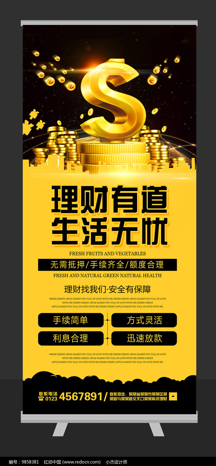 金融理财展架设计图片