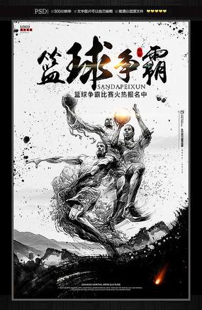 篮球争霸篮球比赛宣传海报设计