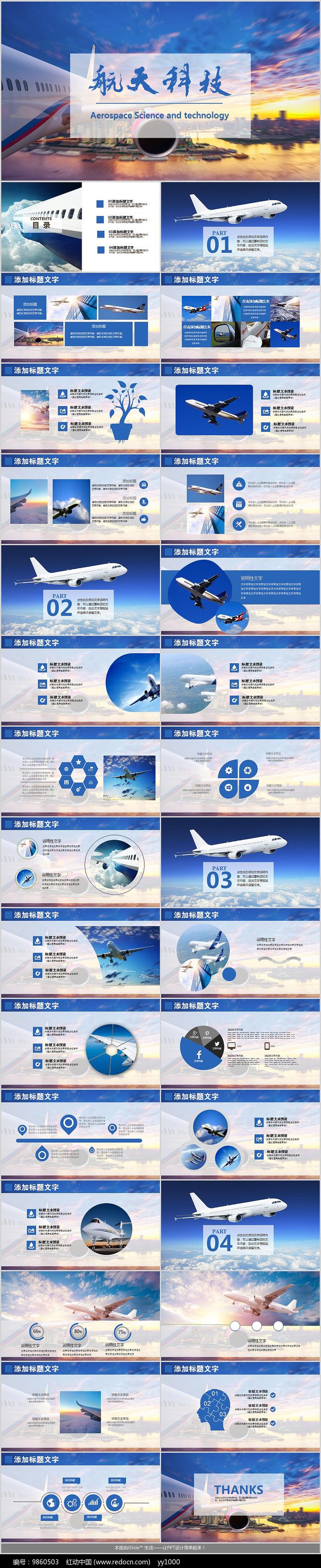 蓝色航空公司民航PPT模板图片