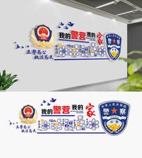 蓝色警营照片墙文化墙