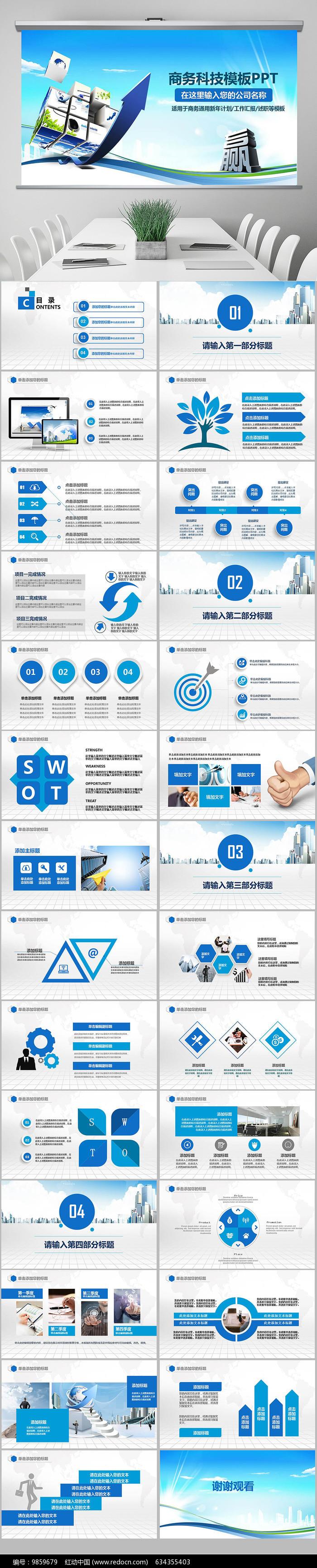 蓝色科技唯美创意通用PPT图片