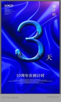 蓝色周年庆宣传海报设计