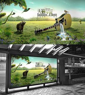 乐器自然场景合成海报