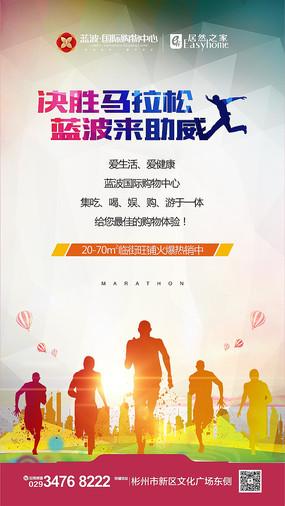 马拉松手机宣传海报