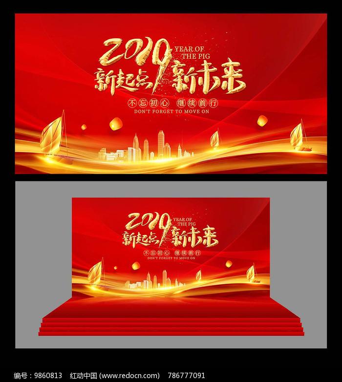 年终年会红色背景展板图片