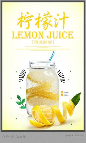 柠檬汁宣传海报设计