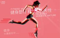 女性健身海报设计