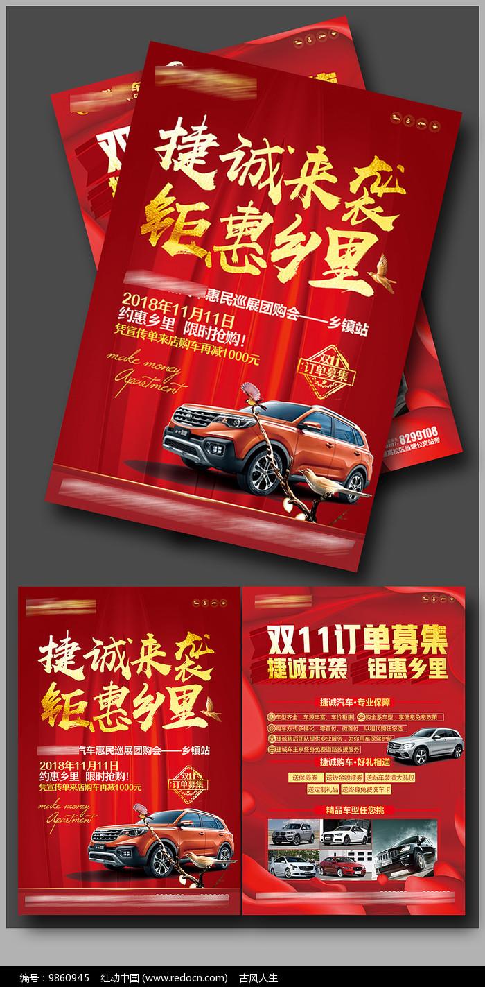 汽贸公司汽车活动宣传单图片