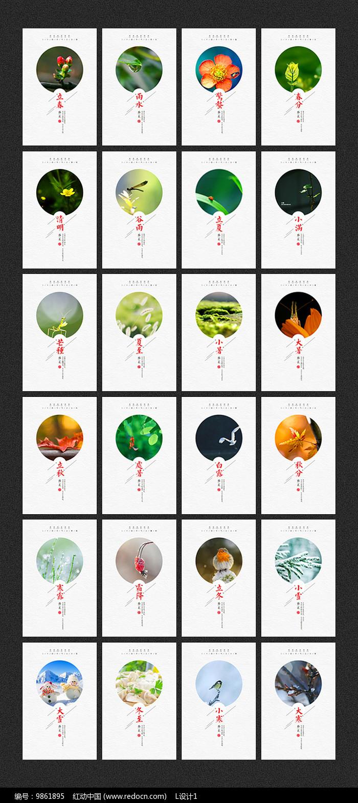 全套24节气海报设计图片
