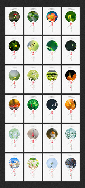 24节气海报设计 PSD