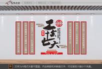 十七大工会党建文化墙