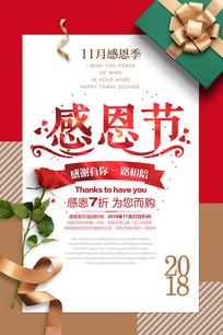 十一月感恩节促销海报