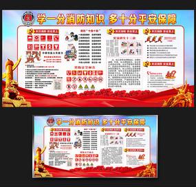 消防安全文化宣传海报展板