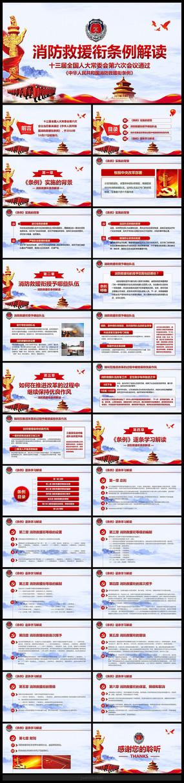 消防救援衔条例学习解读PPT