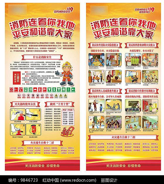 消防日宣传展架图片