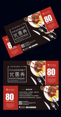 西餐高档风格美食优惠券