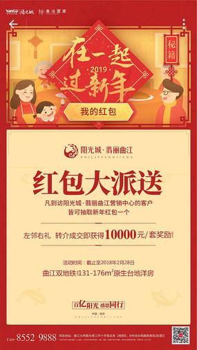 新年红包大派送微信海报