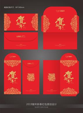 新年红包原创设计