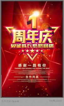 喜庆一周年庆海报设计