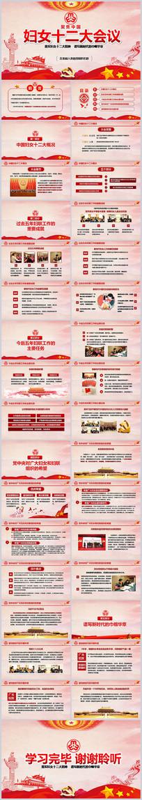 学习中国妇女十二大会议PPT