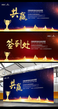 杨帆共赢企业年会会议背景