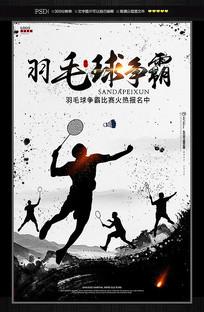 羽毛球比赛宣传海报