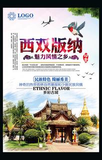 云南西双版纳旅游海报