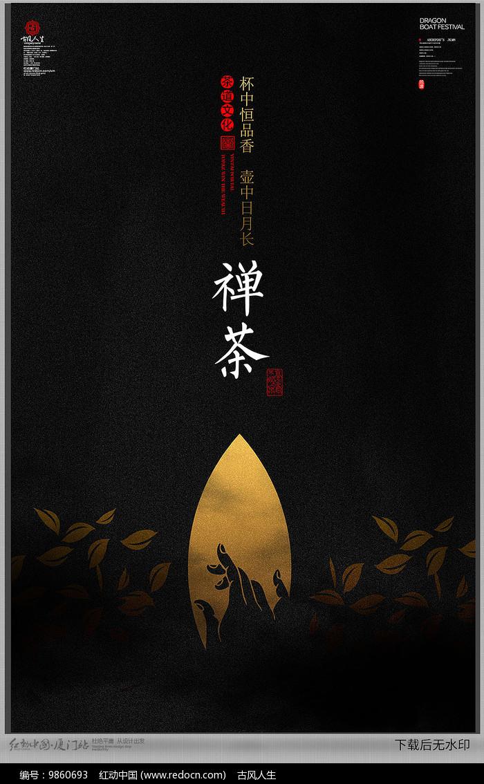 中国风禅茶宣传海报图片