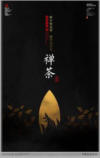 中国风禅茶宣传海报