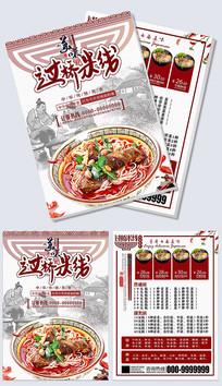 中国风云南过桥米线菜单