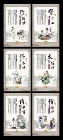 中国风中医文化宣传展板