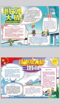 中国港澳珠跨海大桥手抄报