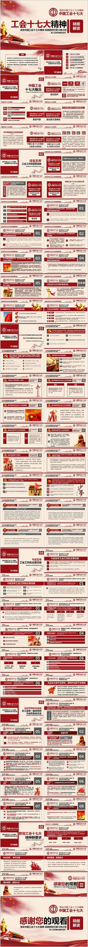 中国工会十七大精神解读PPT