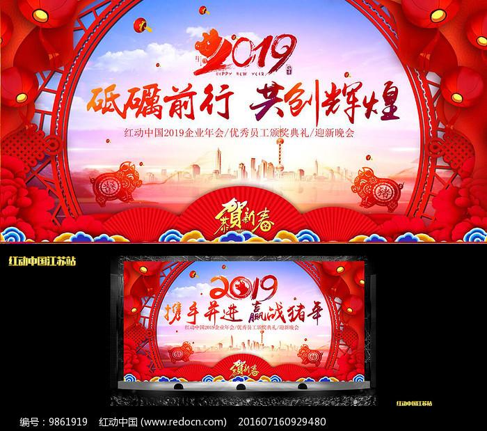 中式喜庆2019春节晚会背景图片